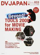 DVジャパン vol.033 〈特集〉Beyond!TOOLS 2008/RED DIGITAL CINEMA
