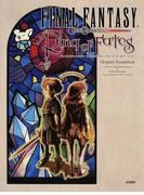 ファイナルファンタジー・クリスタルクロニクル リング・オブ・フェイト ピアノ・ソロ曲集 (ゲーム・ミュージック)
