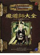 魔道師大全 プレイヤー向け秘術魔法ガイドブック コンプリート・メイジ (ダンジョンズ&ドラゴンズサプリメント)