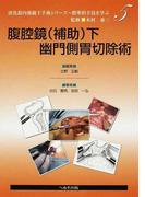 腹腔鏡〈補助〉下幽門側胃切除術 (消化器内視鏡下手術シリーズ)