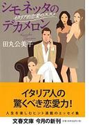 シモネッタのデカメロン イタリア的恋愛のススメ (文春文庫)(文春文庫)