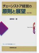チェーンストア経営の原則と展望 全訂版 (チェーンストアの新・政策シリーズ)