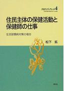 住民主体の保健活動と保健師の仕事 生活習慣病対策の場合 (PHNブックレット)
