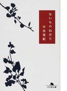 ないものねだり (幻冬舎文庫)(幻冬舎文庫)