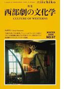 LIBRARY iichiko quarterly intercultural a journal for transdisciplinary studies of pratiques No.97(2008WINTER) 特集西部劇の文化学