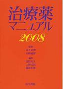 治療薬マニュアル 2008