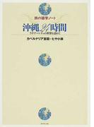 沖縄24時間 ウチナーンチュの世界を訪ねて (旅の雑学ノート)