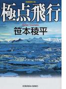 極点飛行 長編冒険小説 (光文社文庫)(光文社文庫)