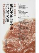 現代史を語る 5 吉沢清次郎