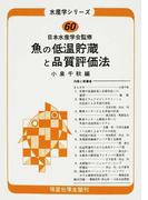 魚の低温貯蔵と品質評価法 オンデマンド版 (水産学シリーズ)