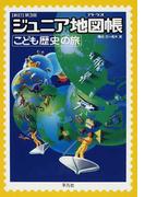 ジュニア地図帳 こども歴史の旅 新訂第3版