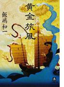 黄金旅風 (小学館文庫)(小学館文庫)
