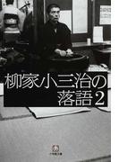 柳家小三治の落語 2 (小学館文庫)(小学館文庫)
