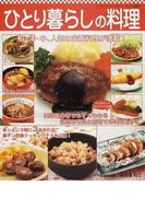 ひとり暮らしの料理 人気のおかず171レシピ (レディブティックシリーズ 料理)