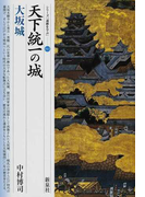 天下統一の城・大坂城 (シリーズ「遺跡を学ぶ」)