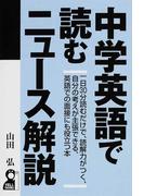 中学英語で読むニュース解説 (YELL books)