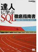 達人に学ぶSQL徹底指南書 初級者で終わりたくないあなたへ