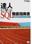 達人に学ぶSQL徹底指南書 初級者で終わりたくないあなたへ (CodeZine BOOKS)