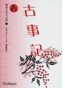超訳日本の古典 1 古事記