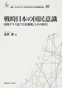 戦時日本の国民意識 国策グラフ誌『写真週報』とその時代 (叢書21COE−CCC多文化世界における市民意識の動態)