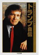 トランプ自伝 不動産王にビジネスを学ぶ (ちくま文庫)(ちくま文庫)
