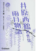 超訳日本の古典 10 井原西鶴名作集