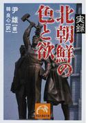 実録北朝鮮の色と欲 (祥伝社黄金文庫)(祥伝社黄金文庫)