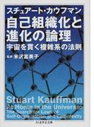 自己組織化と進化の論理 宇宙を貫く複雑系の法則