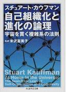 自己組織化と進化の論理 宇宙を貫く複雑系の法則 (ちくま学芸文庫)(ちくま学芸文庫)