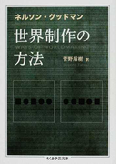 世界制作の方法 (ちくま学芸文庫)(ちくま学芸文庫)