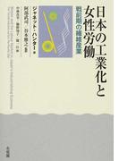 日本の工業化と女性労働 戦前期の繊維産業