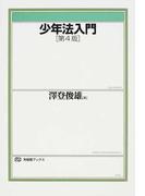 少年法入門 第4版 (有斐閣ブックス)