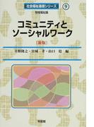 コミュニティとソーシャルワーク 地域福祉論 新版 (社会福祉基礎シリーズ)