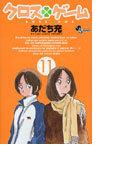 クロスゲーム 11 (少年サンデーコミックス)(少年サンデーコミックス)