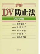 詳解DV防止法 2008年版