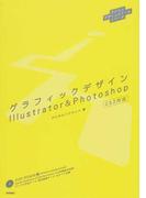 グラフィックデザインIllustrator & Photoshop (デジハリデザインスクールシリーズ)