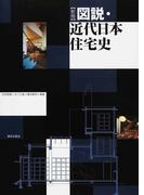 図説・近代日本住宅史 新版