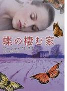 蝶の棲む家 (MIRA文庫)(MIRA文庫)
