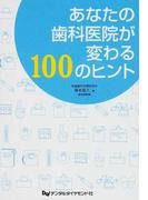 あなたの歯科医院が変わる100のヒント Part1