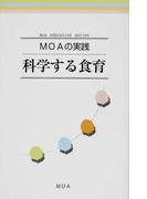 科学する食育 MOAの実践 (moa education series)