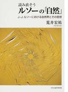 読み直そうルソーの「自然」 J.‐J.ルソーにおける自然界とその思想