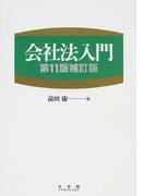 会社法入門 第11版補訂版