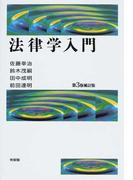 法律学入門 第3版補訂版