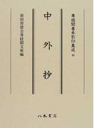 中外抄 (尊経閣善本影印集成)