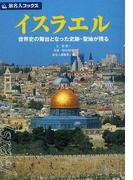 イスラエル 世界史の舞台となった史跡・聖地が残る 第3版 (旅名人ブックス)