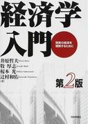 経済学入門 現実の経済を理解するために 第2版
