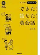 できた!話せた!英会話 遠山顕の英会話入門 (NHK CD BOOK)