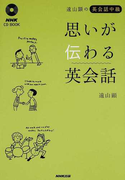 思いが伝わる英会話 遠山顕の英会話中級 (NHK CD BOOK)