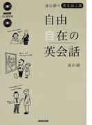 自由自在の英会話 遠山顕の英会話上級 (NHK CD BOOK)