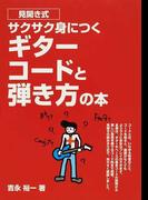 サクサク身につくギターコードと弾き方の本 見開き式